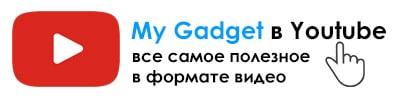 My Gadget в Youtube