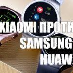 Рейтинг лучших смарт-часов 2020 года: Xiaomi против Samsung и Huawei
