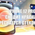 В iPhone 12 Prо с граней сходит краска, а заднее стекло трескается