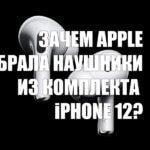 Зачем из комплекта iPhone 12 убрали наушники?