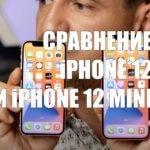 iPhone 12 mini сравнили вживую с моделью iPhone 12