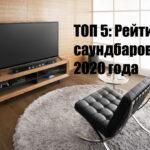 ТОП 5: Лучшие саундбары 2020 года