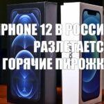 Дефицит iPhone 12: в России раскупили почти все смартфоны