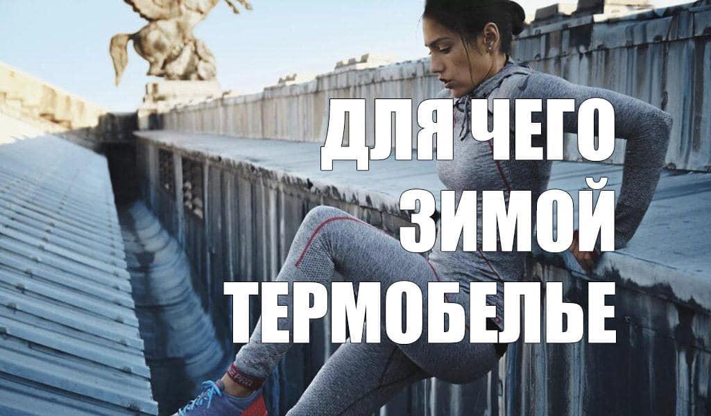 Зачем зимой носить термобелье
