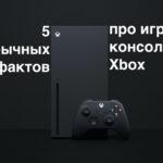 5 необычных фактов об игровой консоли Xbox