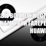 Новые возможности камеры и галереи в Huawei Mate 40 Pro