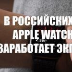 В российских Apple Watch теперь тоже заработает функция ЭКГ