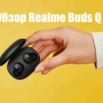 Realme Buds Q — лучшие бюджетные беспроводные наушники