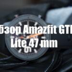 Обзор Amazfit GTR Lite 47 mm
