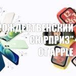 Apple готовит «Рождественский сюрприз»