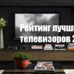 Рейтинг лучших телевизоров 2020