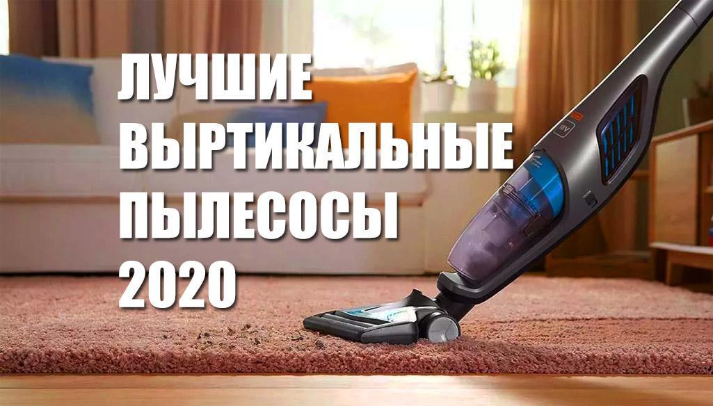 Рейтинг вертикальных пылесосов 2020
