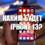 iPhone 13 получит улучшенную камеру и дизайн iPhone 12