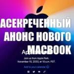 Сегодня Apple представит первый MacBook на базе собственного процессора