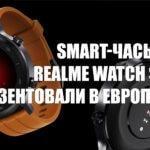 Smart-часы Realme Watch S презентовали в Европе