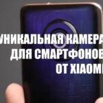 Xiaomi презентовала уникальную камеру для смартфонов