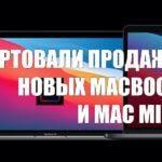 В России начались продажи новейших MacBook и Mac mini