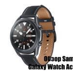 Samsung Galaxy Watch Active 3 — стоит ли покупать