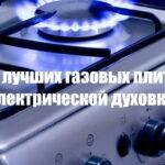 5 лучших газовых плит с электрической духовкой