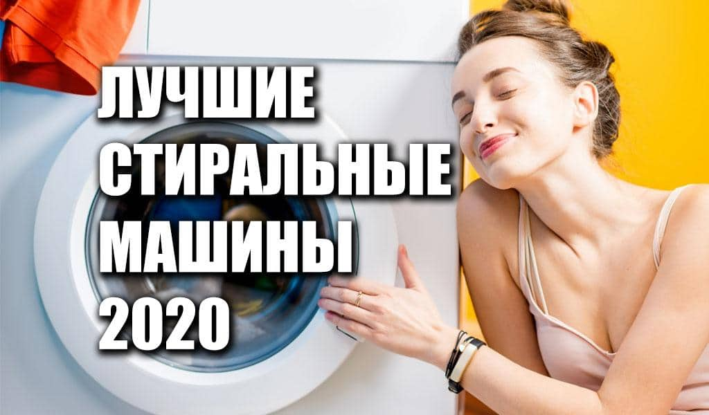 Рейтинг лучших стиральных машин 2020 года