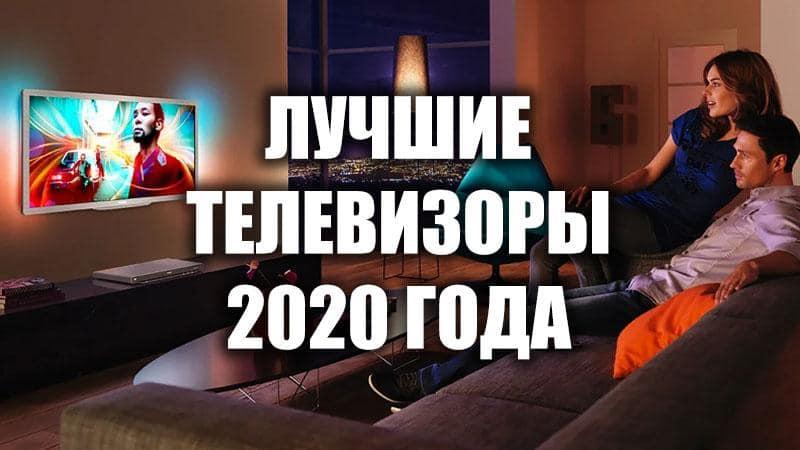 Лучшие телевизоры 2020 года, рейтинг телевизоров 2020 года