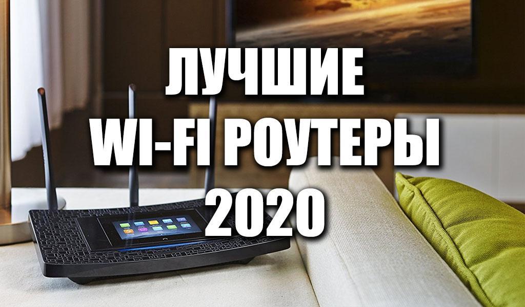 Wi-Fi роутеры: ТОП-5 лучших моделей