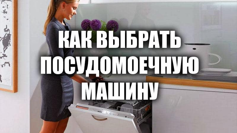 Как выбирать посудомоечную машину