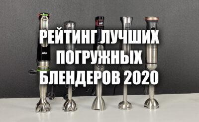 Лучшие блендеры 2020