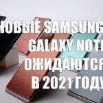 Новые смартфоны Samsung серии Galaxy Note будут выпущены в 2021 году