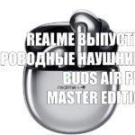 Realme выпустил беспроводные наушники Buds Air Pro Master Edition