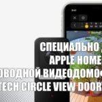 Проводной видеодомофон Logitech Circle View Doorbell разработан специально для Apple HomeKit