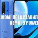 Xiaomi представила бюджетный смартфон Redmi 9 Power