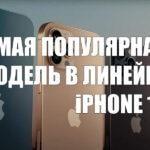 Названа самая популярная модель iPhone 12