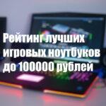 Рейтинг лучших игровых ноутбуков 2020 года до 100000 рублей