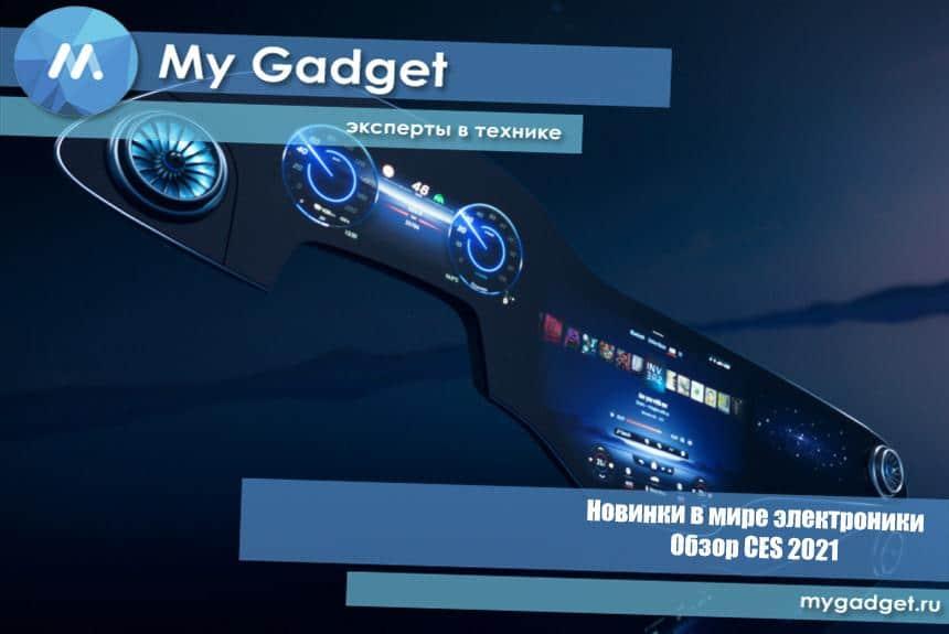Mercedes Hyperscreen — инновационная автомобильная медиасистема