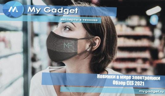 MaskFone — защитная маска с гарнитурой