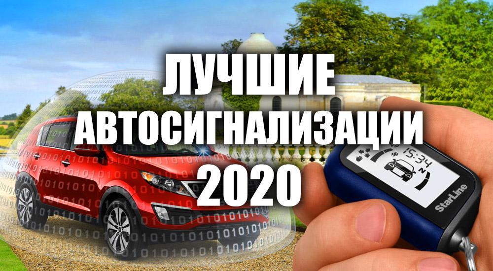 Лучшие автосигнализации 2020-2021 года