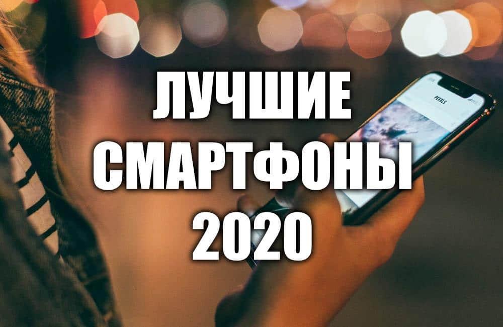 Лучшие смартфоны 2020-2021 года