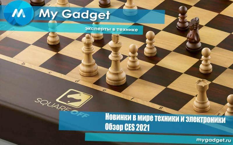 Square Off — шахматная доска для онлайн-игр