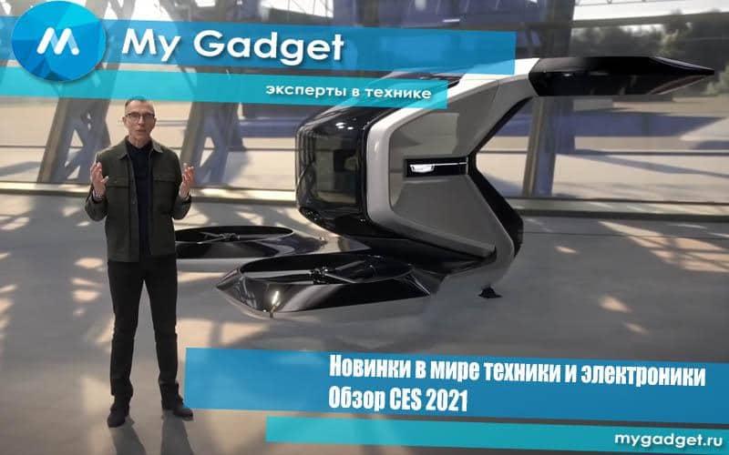 Cadillac eVTOL — самоуправляемая летающая машина