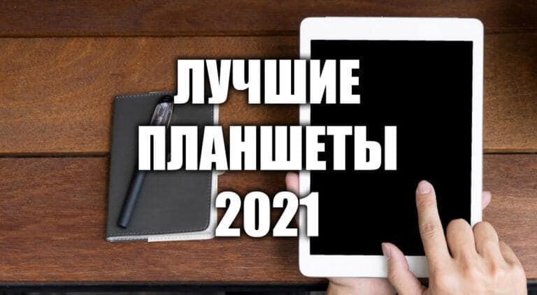 Рейтинг лучших планшетов 2021