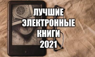 Лучшие электронные книги 2021