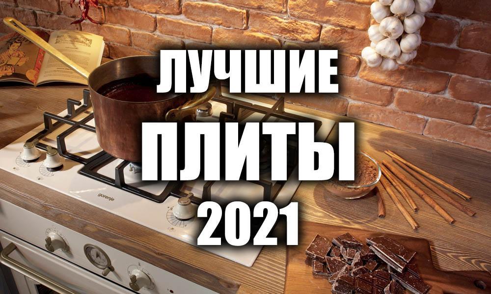 Лучшие плиты 2021 года