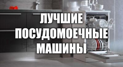 Лучшие посудомоечные машины 2021