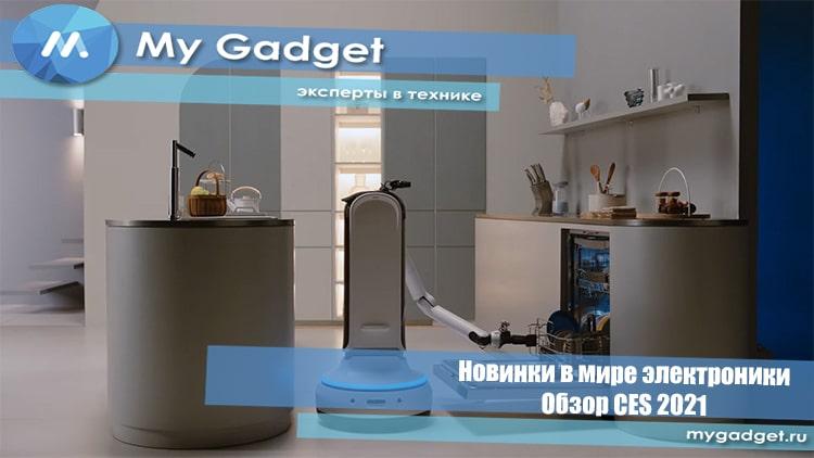 Samsung Bot Handy — компактный робот-домработник