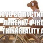 Lenovo выпустила линейку очков ThinkReality A3