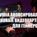 NVIDIA анонсировала новые видеокарты для геймеров