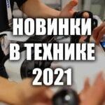 Новинки в мире техники и электроники. Обзор CES 2021