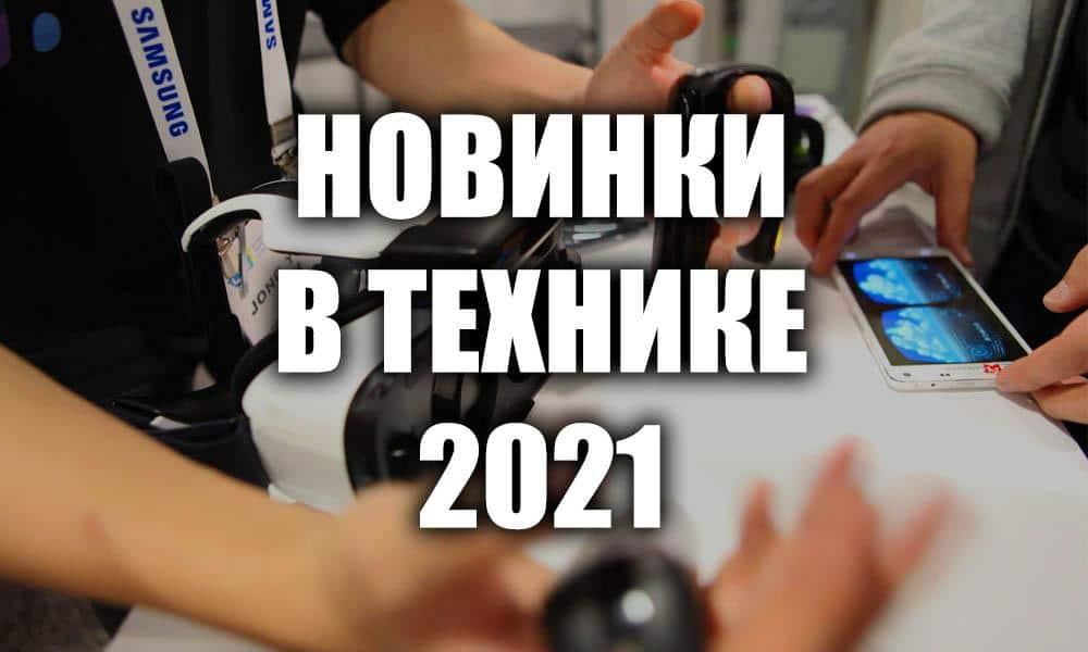 Новинки в технике и электронике 2021 года