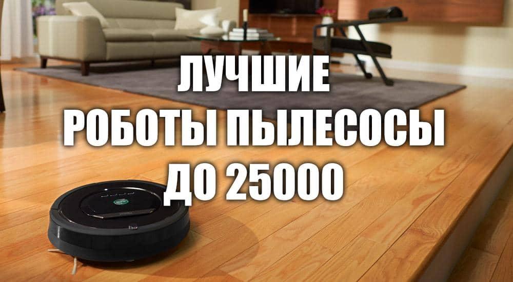 Лучшие роботы пылесосы 2021 до 25000 рублей